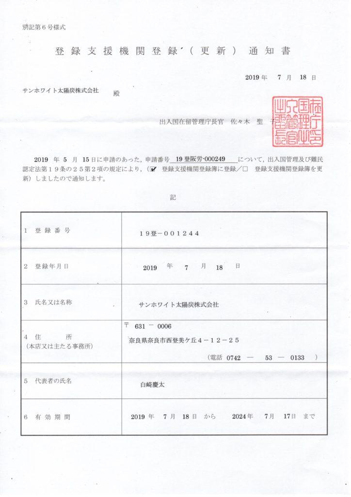 登録支援機関登録通知書