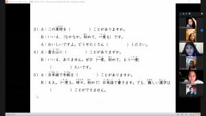 オンラインで日本語